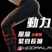 HODARLA 男女動力壓縮緊身長褲(緊身褲 束褲 內搭褲 台灣製 免運≡排汗專家≡