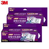 3M 淨呼吸靜電空氣濾網-專業級捲筒式(2入)
