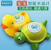 水溫計 ROCCY嬰兒水溫計寶寶洗澡測水溫度計電子水溫表新生兒童沐浴家用 滿天星