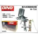 【台北益昌】DINO W-71G 專業型 重力式氣動噴漆槍 噴槍 油漆噴槍 400cc 附漆杯 孔徑 1.3mm