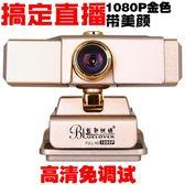 直播攝像頭 1080P高清美顏直播攝像頭 臺式電腦用 筆記本主播直播帶麥克風免驅動家用MKS 維科特3C