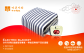 韓國甲珍 雙人/單人 恆溫4段定時型電熱毯/電毯/4段定時 NHB-301P-T(花色隨機出貨,2年保固)