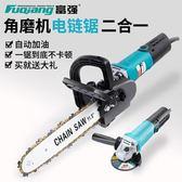 電鋸 富強角磨機改裝電鏈鋸電動多功能小型萬用家用伐木鋸木電鋸磨光機zg