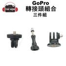 TELESIN 轉接頭 凹字 凸字 轉接頭底座 鎖棒 三件組 GP-TPM-T01 GP-TPM-T011 適用 GoPro HERO 4 5 6 7 8