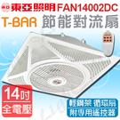 【有燈氏】東亞 台灣製 T-BAR 對流...