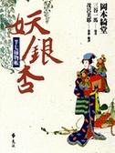 (二手書)半七捕物帳:妖銀杏