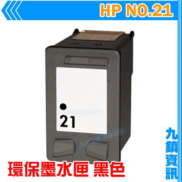 九鎮資訊 HP 21 黑色 環保墨水匣 3920/3940/D1460/D2360/D2460/D3160/F2180/F4185/F370/F380/F4185/PSC