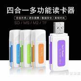 高品質翡翠高速USB2.0 多功能通用SD TF M2 MS內存卡讀卡器【快速出貨】