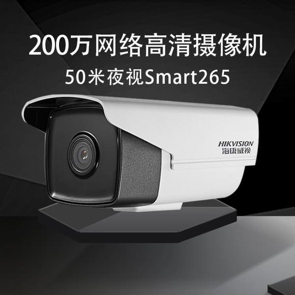 監視器 海康威視200萬監控攝像頭DS2CD3T25D-I3槍機家用監視 晶彩生活