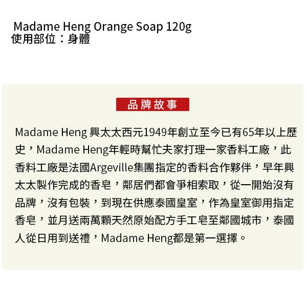 泰國 興太太 Madame Heng 草本柳橙淨白維他命C香皂 120g【PQ 美妝】
