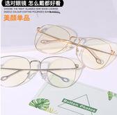 眼鏡框男防輻射眼鏡防藍光無度數網紅平光鏡眼睛女   中秋節下殺