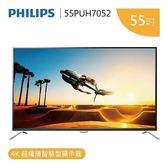 【買就送14吋DC電扇+免運送到家】PHILIPS 飛利浦 55吋 4K LED液晶電視 55PUH7052