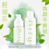 Airy 輕植系 煥顏平衡組【BG Shop】控油平衡水+煥顏精華