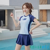 泳衣女2020新款分體裙式兩件套保守遮肚顯瘦仙女范女士溫泉游泳裝 OO7422『科炫3C』