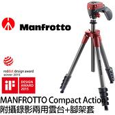 MANFROTTO 曼富圖 Compact Action 三腳架 紅色 附攝錄影雲台+腳架套 (24期0利率 免運 正成貿易公司貨)
