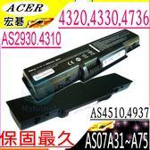 ACER 電池-宏碁 電池 ASPIRE 2930,4310,4315,4320,4330 4510,4520,4736G,AS4736ZG,AS07A72,AS07A51