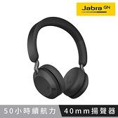 【南紡購物中心】【Jabra】Elite 45h 耳罩式藍芽耳機(鈦黑色)
