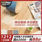 DIY仿木紋地板貼-36片 1.5坪 超耐磨 PVC地板 裝修【免運】塑膠地板【Q005-36】