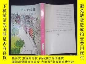 二手書博民逛書店罕見アンの友達(詳見圖)Y6583 村岡花子 譯 新潮文庫 出版