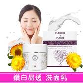 【愛戀花草】蠟菊+左旋C 鑽白晶透美肌洗面乳 150ML