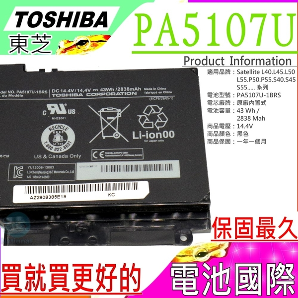 TOSHIBA 電池(原廠)- Satellite L40-A,L45D,L50,L50-A L50-B,L50D,L50T,L50A,L50D-A,L50D-B,PA5107U-1BRS