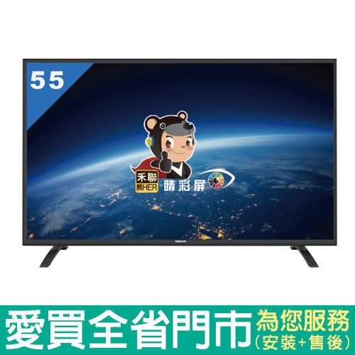 HERAN55型液晶顯示器 含視訊盒HD-55DC7含配送到府+標準安裝【愛買】