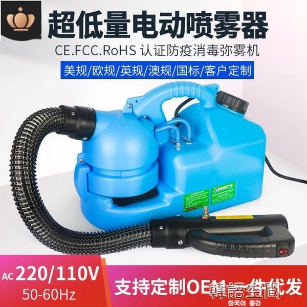 【新北現貨】噴霧機超低容量電動噴霧器7L農用消毒噴霧機噴霧器防疫消毒機