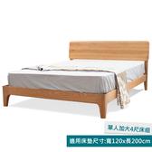 原木日式半島白橡木實木單人加大4尺床架组(附插座)
