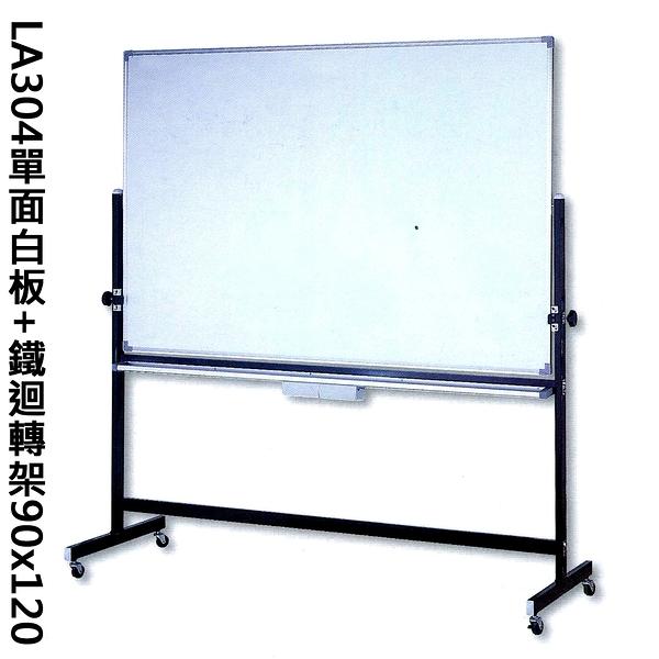 【大台北市區價】群策 LA304 單面白板+鐵迴轉架/ 白板架 90x120