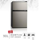 美國富及第 Frigidaire 90L 雙門冰箱 FRT-0908M 銀黑色