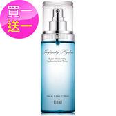 【CONI】無限肌緻玻尿酸保濕美肌晶露150ml (買一送一)