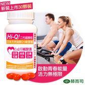【赫而司】日本Hi-Q二代超微粒天然發酵Q10軟膠囊(30顆/罐)高純度99%