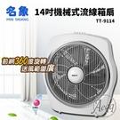 豬頭電器(^OO^) - MIN SHIANG 名象 14吋機械式流線箱扇 【TT-9114】