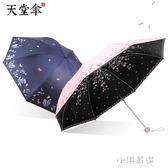 雨傘女晴雨兩用折疊輕巧便攜黑膠太陽傘防紫外線防曬遮陽傘『小淇嚴選』