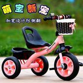 兒童三輪車腳踏車1-2-3-6歲 大號寶寶手推自行車幼童男女孩玩具車 XY985 【男人與流行】