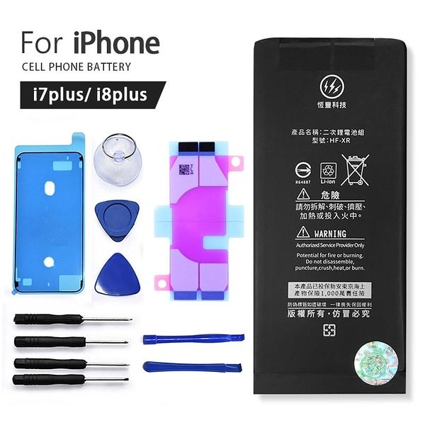 蘋果 iphone7plus/i8plus 全新電池 BSMI檢驗認證 產物投保 附贈拆機工具組+電池膠 保固半年
