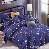 台製柔絲絨5尺標準雙人薄式床包枕套三件式-星座物語-夢棉屋