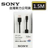 【免運費】SONY CP-AB150 Micro USB 傳輸線 1.5米 480Mpbs 傳輸線/充電線(SONY原廠精裝盒裝)x1P