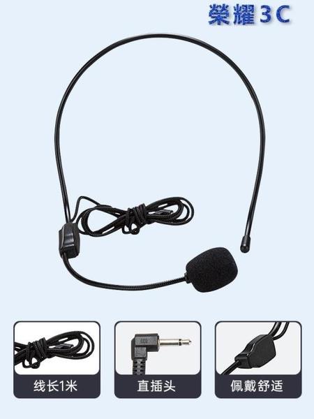 耳麥小蜜蜂領夾頭戴式降噪麥克風擴音器教師用有線通用老師上【寶貝 新品】