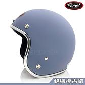 送長鏡 ROYAL 安全帽 復古帽 平淺紫藍 鋁邊 精裝版 23番 3/4罩 半罩復古帽 復古安全帽
