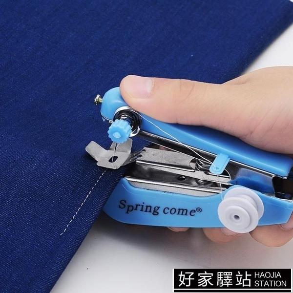 【加強版】迷你小型手持縫紉機家用多功能袖珍手工手動微型裁縫機