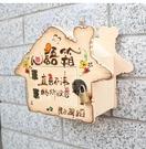 木質創意投訴箱意見建議箱罰款保密心愿箱掛墻帶鎖室外可愛定制 小時光生活館