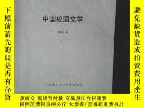 二手書博民逛書店中國校園文學2006.2.3.5.7-8.9.10.11罕見七本