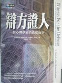 【書寶二手書T9/翻譯小說_IND】辯方證人_伊莉莎白‧羅芙托斯