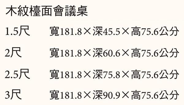 【森可家居】3尺木紋檯面會議桌 7JX280-16