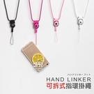 【妃凡】多款顏色 可拆式指環掛繩 手機掛繩 手機吊繩 吊帶 吊飾 可旋轉 胸牌吊繩 卦繩