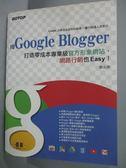 【書寶二手書T1/網路_YKB】用Google Blogger打造零成本專業級官方形象網站,網路行銷也Easy!_劉克洲