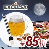 EXCELSA 全品牌 85 折