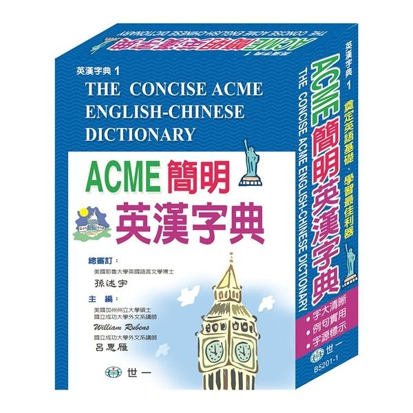 ACME簡明英漢字典(32k)(P)