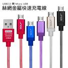 [哈GAME族]滿399免運費 可刷卡●2.1A大電流●GOLF Micro USB 絲網金屬快速充電線 IP-L1-G-MICRO5P-A